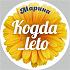 Kogda_leto