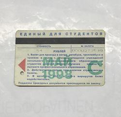 Отдается в дар «билетик студента 1998 г»