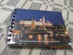 Отдается в дар «Московский Кремль»