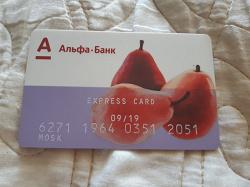 Отдается в дар «Банковская карта»