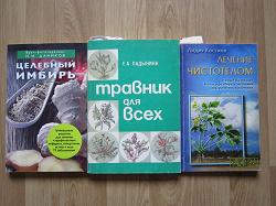 Отдается в дар «Книги по медицине народной и нетрадиционной»