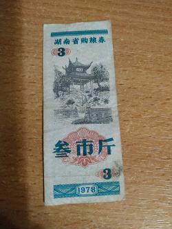 Отдается в дар «Китайский прод. талон 1978г.»