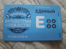 Отдается в дар «Билет метро»