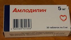 Отдается в дар «Амлодипин 5 мг»