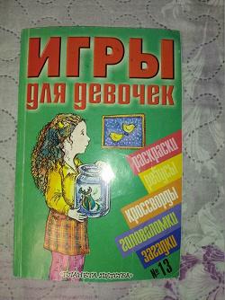 Отдается в дар «Игры для девочек журнал»