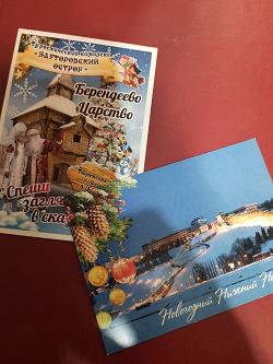 Отдается в дар «Новогодние открытки»