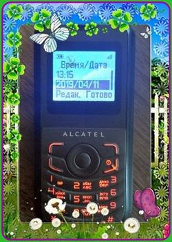 Отдается в дар «телефон Alcatel с зарядным устройством»