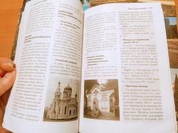Отдается в дар «Путеводитель по русским городам»