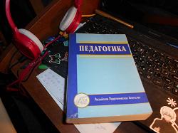 Отдается в дар «Книга. Педагогика»
