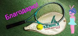 Отдается в дар «Теннисная ракетка»