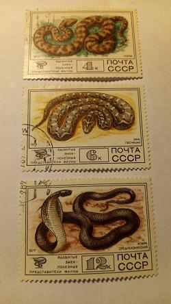 Отдается в дар «Фауна СССР, змеи. Марки 1977 г.»