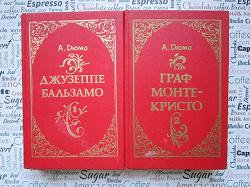 Отдается в дар «Дюма(комплект из 2 книг)»