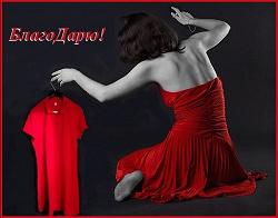 Отдается в дар «Три новых платья»