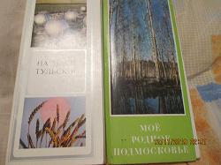 Отдается в дар «набор открыток»