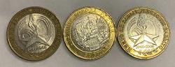 Отдается в дар «10 рублей биметалл»