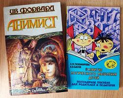 Отдается в дар «Книги детям и взрослым»