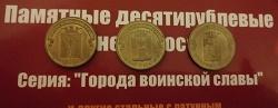 Отдается в дар «монеты — ГВС, Универсиада и 50 лет в космосе»