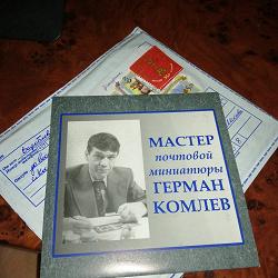 Отдается в дар «Книга о художнике на CD»