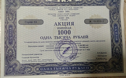 Отдается в дар «Акции завода.»