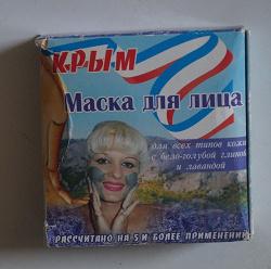 Отдается в дар «Маска для лица из Крыма новая»