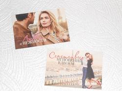 Отдается в дар «Рекламные открытки от AVON»