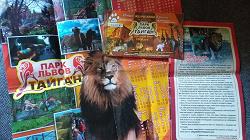 Отдается в дар «Парк Тайган: Билеты в коллекцию, путеводитель и календарь»