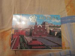 Отдается в дар «открытки про Москву»