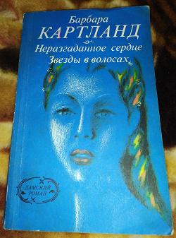 Отдается в дар «Книга Барбара Картланд — Неразгаданное сердце. Звёзды в волосах»