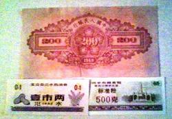Отдается в дар «Купюры Китай»