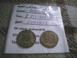 Отдается в дар «8 монет для девочек»