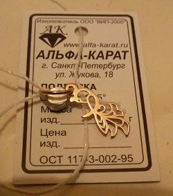 Отдается в дар «Купон на серебряную подвеску Адамас»