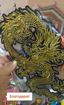 Отдается в дар «Нашивка золотой дракон»