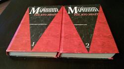 Отдается в дар «Книги Александры Марининой. 2 фото»