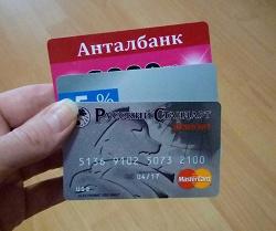 Отдается в дар «Банковские карты в коллекцию»