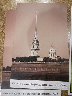 Отдается в дар «Открытки с видом Петропавловской крепости (Санкт-Петербург)»