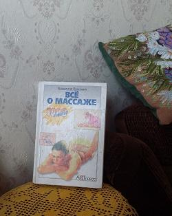 Отдается в дар «Книга про массаж»