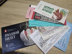 Отдается в дар «Билеты входные в коллекцию.»