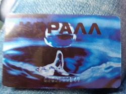 Отдается в дар «Пластиковая карта»