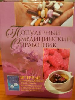 Отдается в дар «Популярный медицинский справочник»