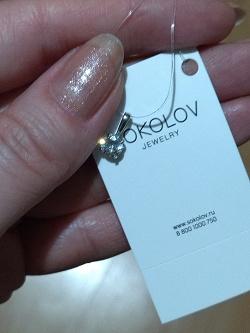 Отдается в дар «Подвеска от Соколов новая»