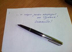 Отдается в дар «Ручка… чернильная? перьевая?..»