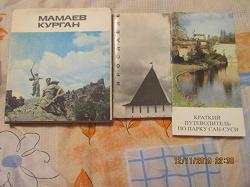 Отдается в дар «исторические книги-путеводители»
