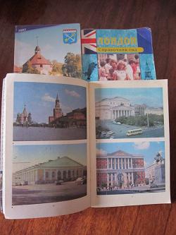 Отдается в дар «Книги для путешественников»
