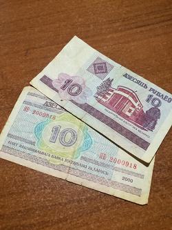 Отдается в дар «10 рублей беларусь»