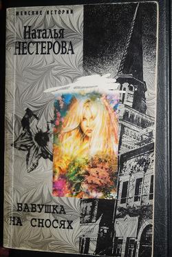 Отдается в дар «Покет бук Нестерова»