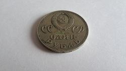 Отдается в дар «Одинокая монета»