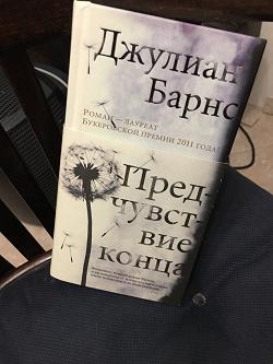 Отдается в дар «Книга Джулиан Барнс предчувствие конца»