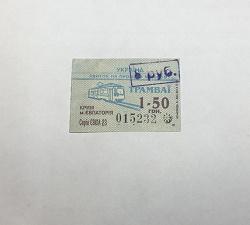 Отдается в дар «Билет на трамвай Крым»