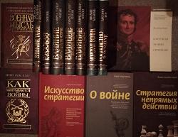 Отдается в дар «Квинт, В К истокам теории стратегии 200-летие издания теоретической работы генерала Жомини»