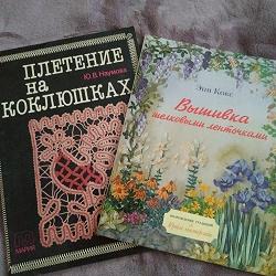 Отдается в дар «Журналы по рукоделмю»